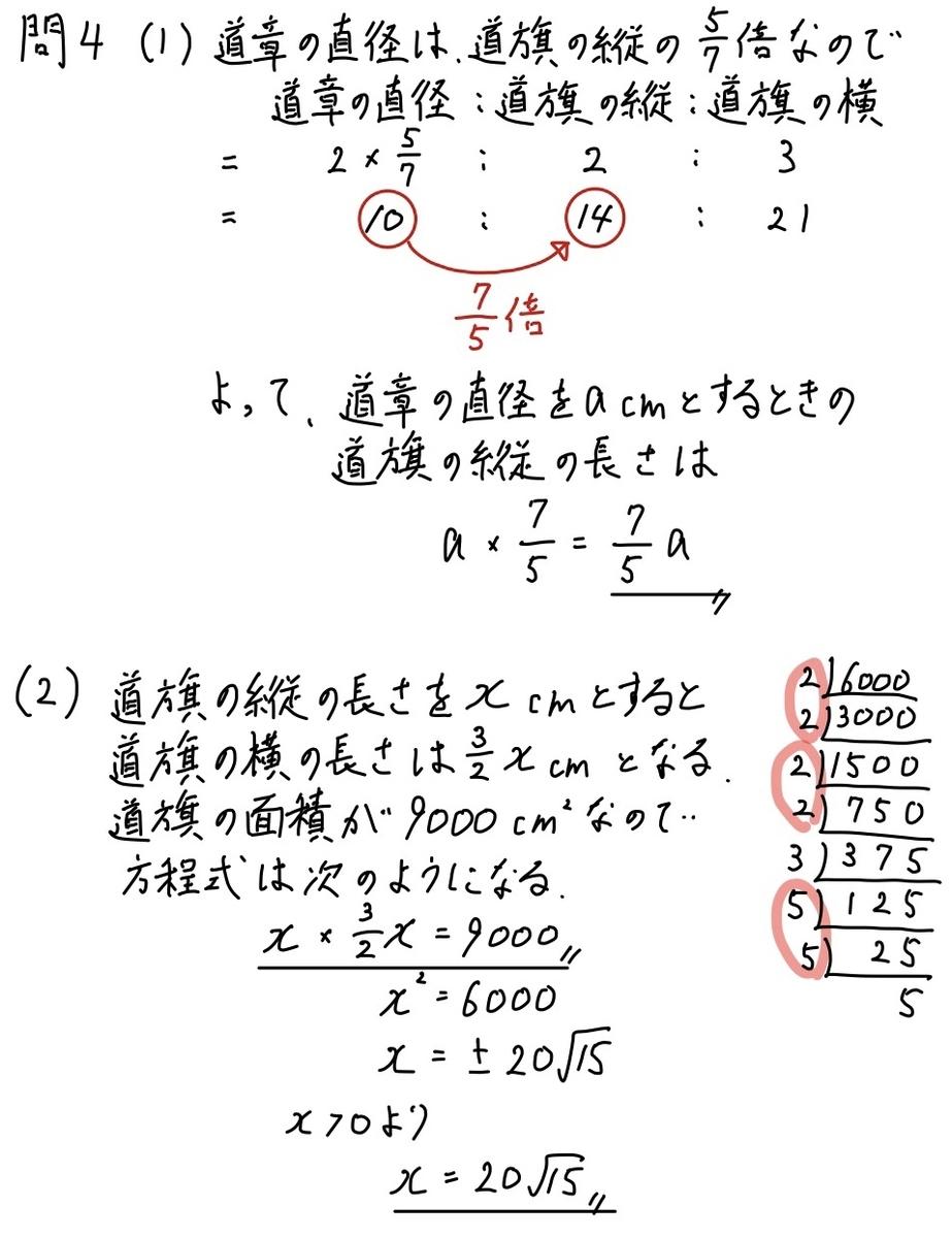 2020北海道数学1_4