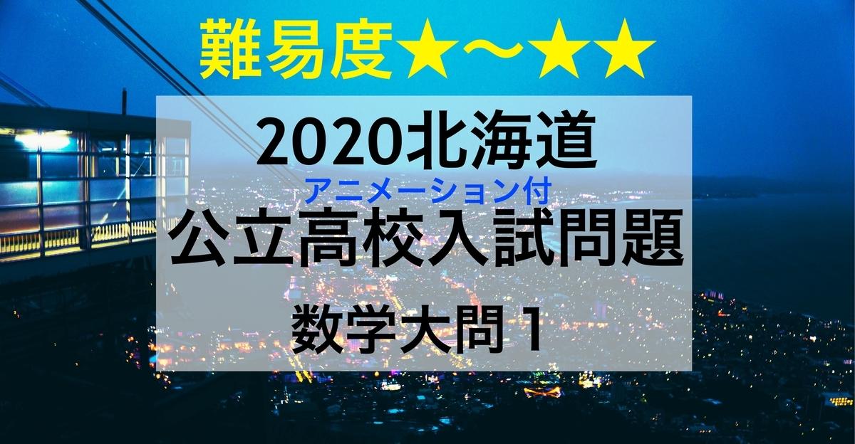 2020北海道数学1