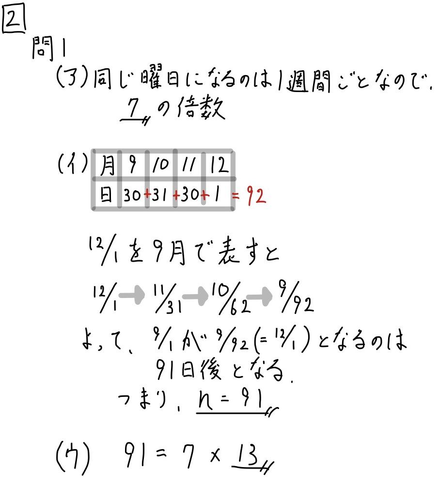 2020北海道数学2_1