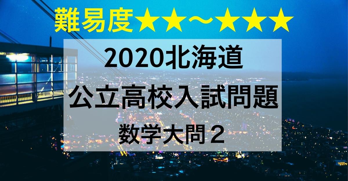 2020北海道数学2_2