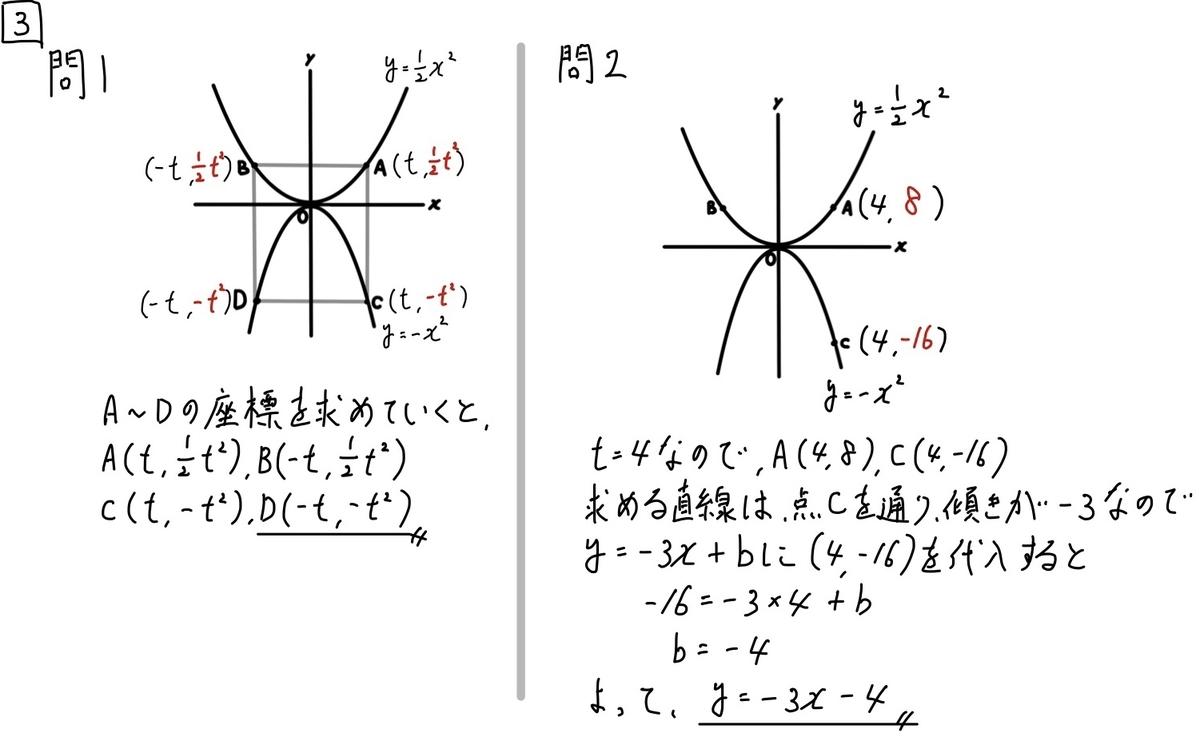 2020北海道数学3_1-2
