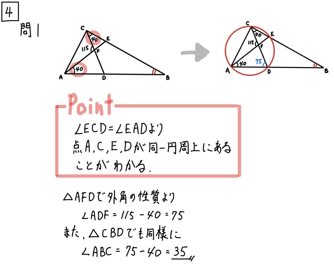2020北海道数学4_1