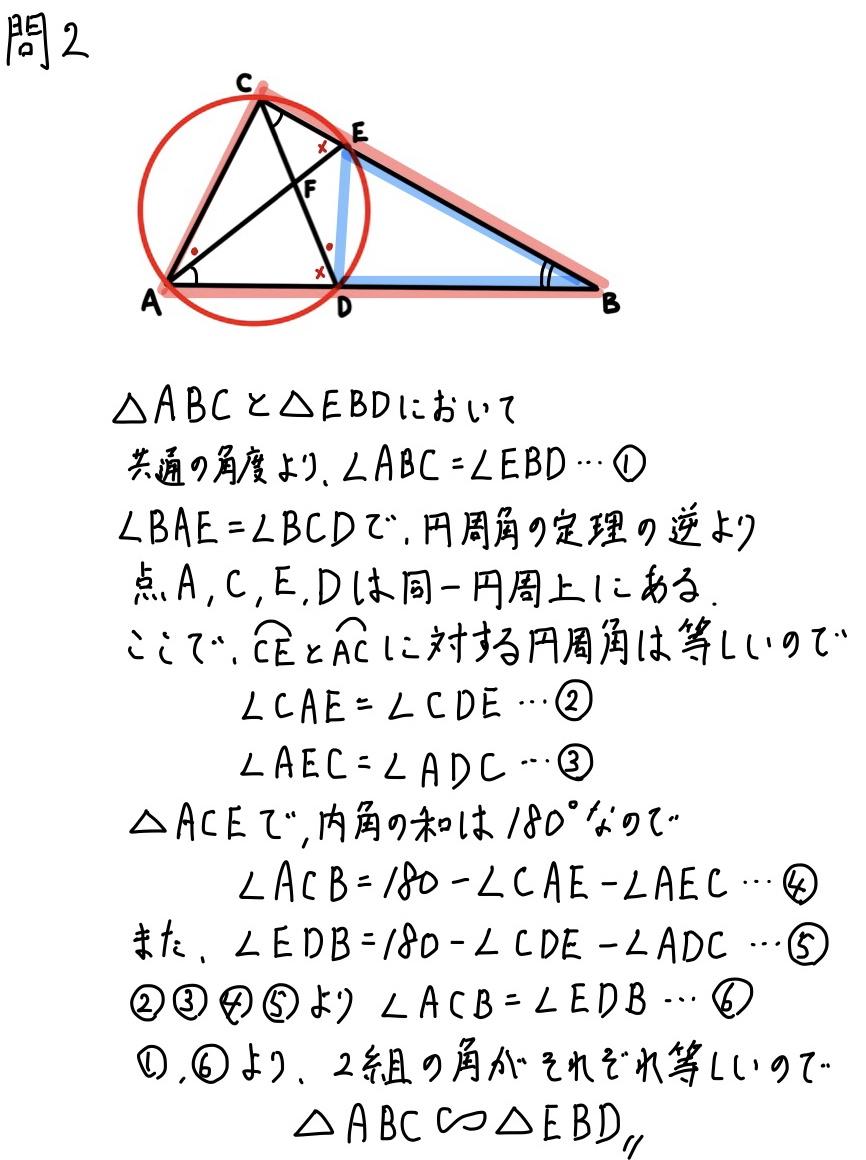 2020北海道数学4_2