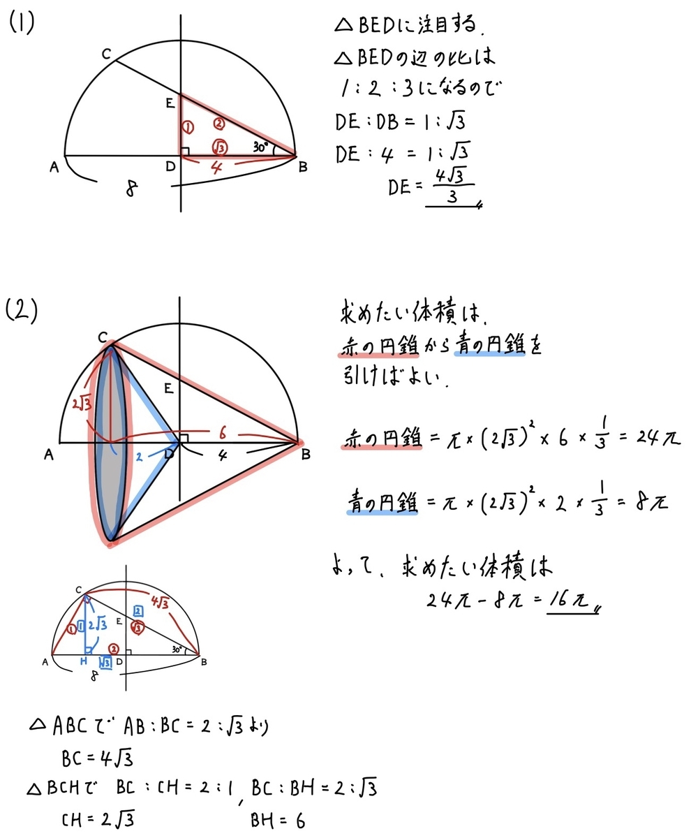 2020北海道数学5_3