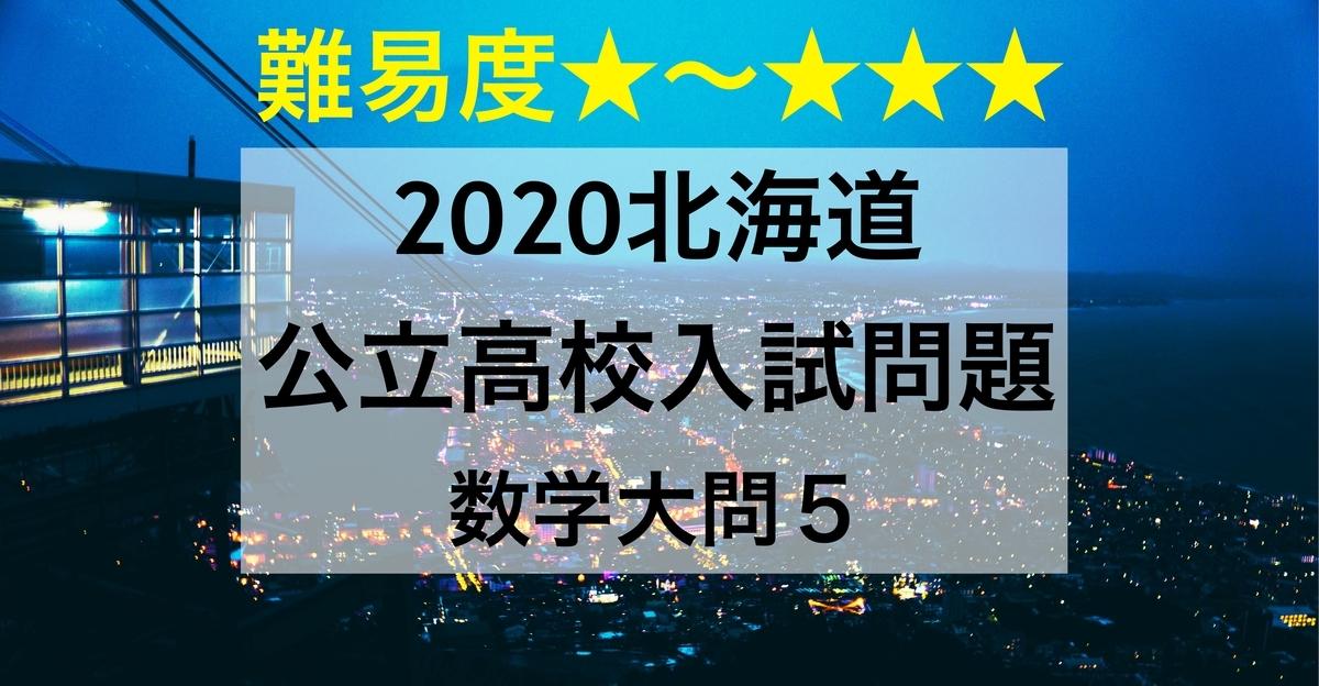 2020北海道数学5