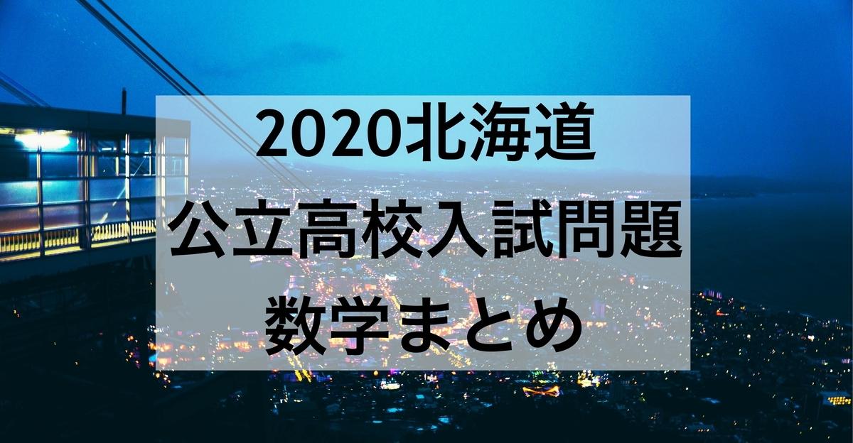 2020北海道数学