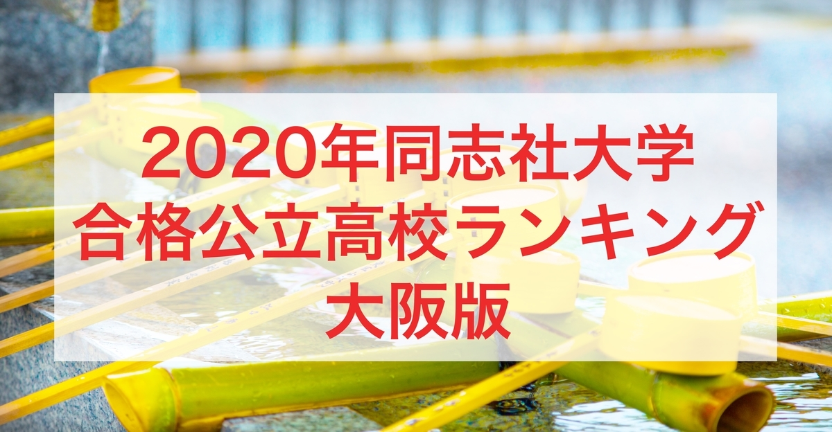 2020同志社大学合格公立高校ランキング