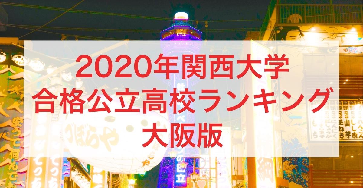 2020年関西大学合格公立高校ランキング