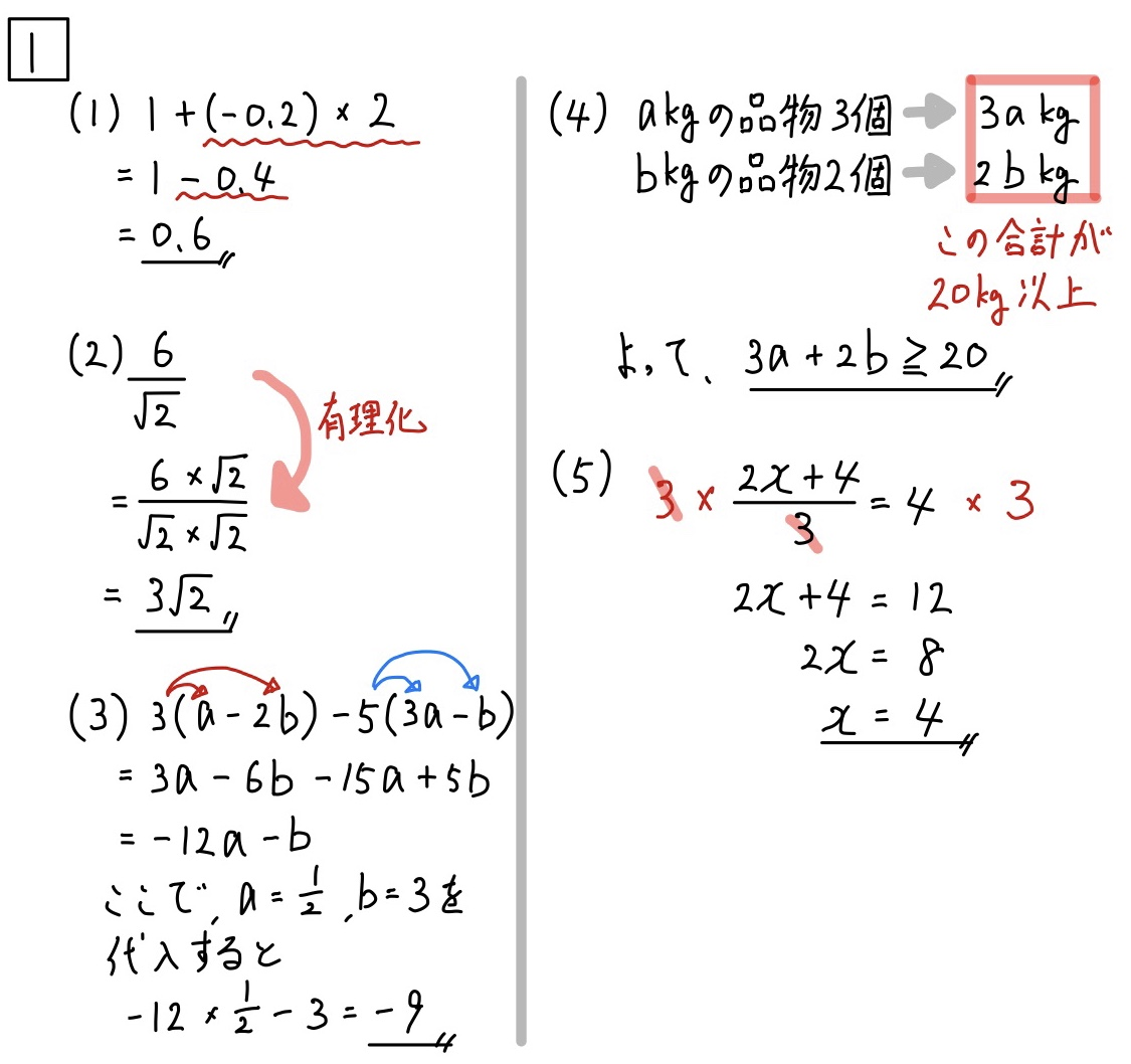 2020秋田数学1_1-5