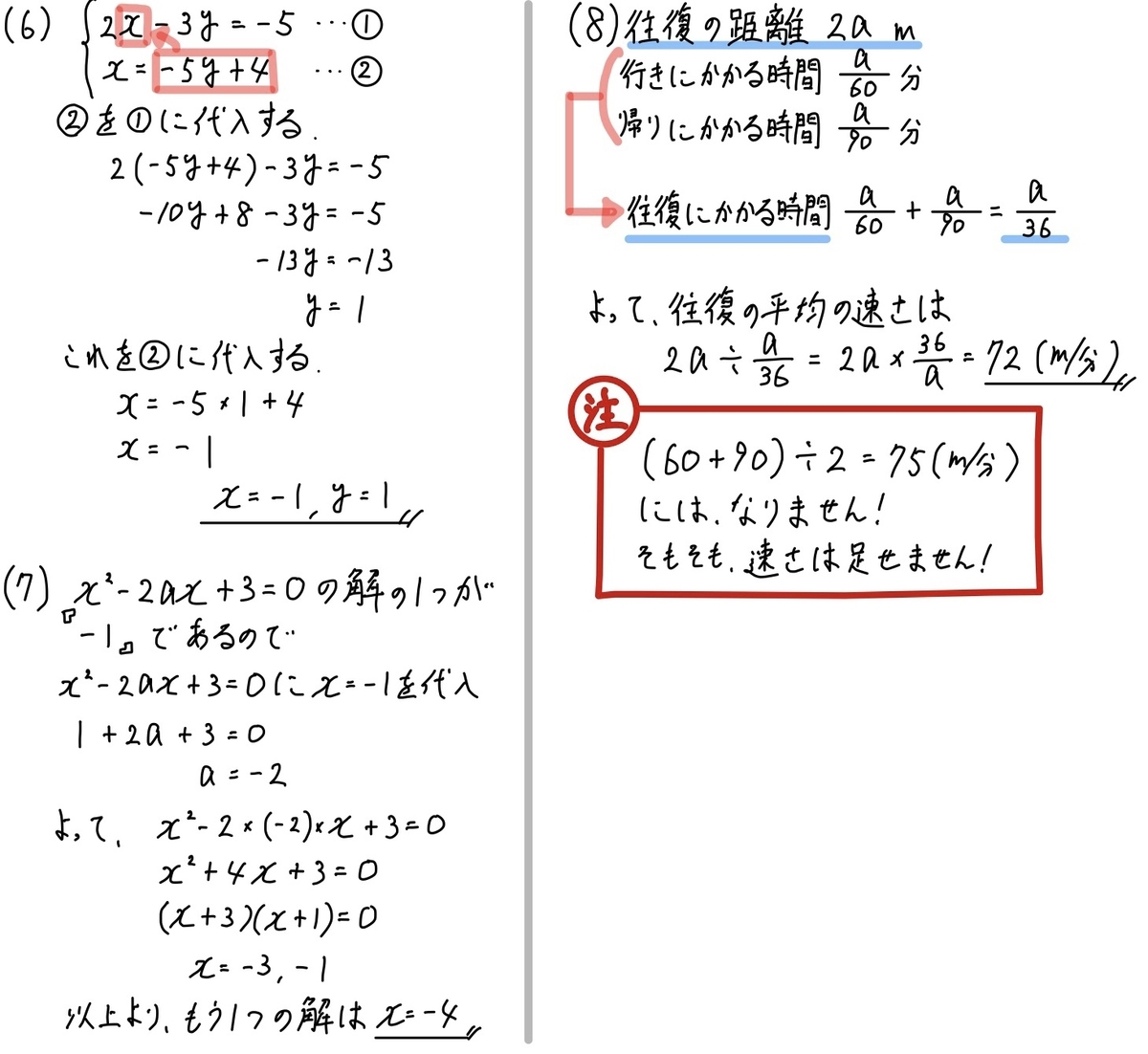2020秋田数学1_6-8