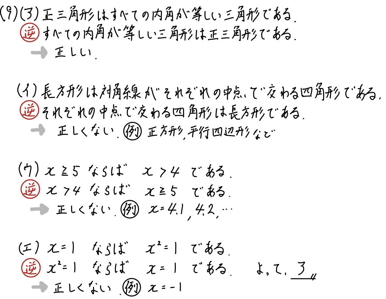 2020秋田数学1_9