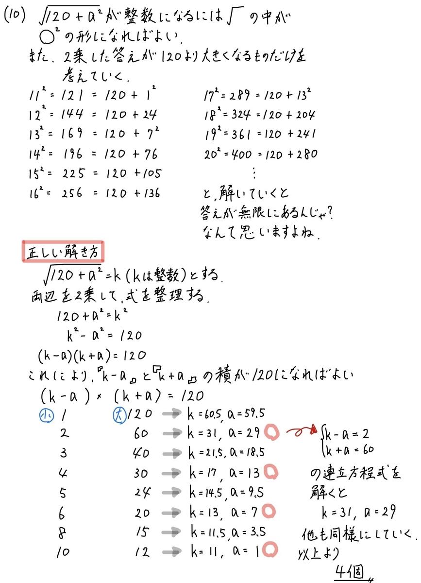 2020秋田数学1_10