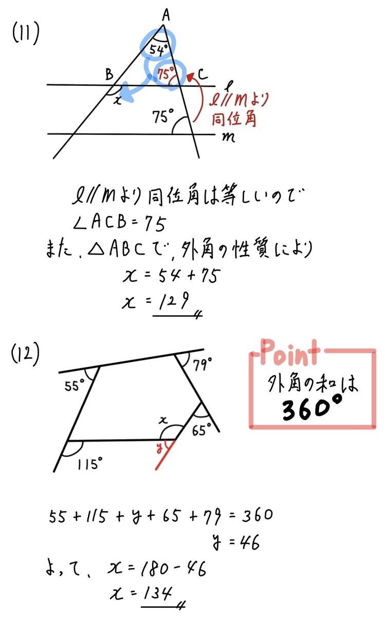 2020秋田数学1_11-12