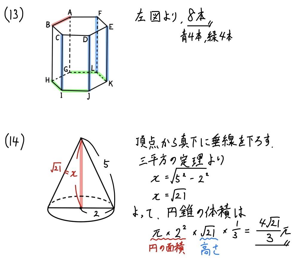 2020秋田数学1_13-14