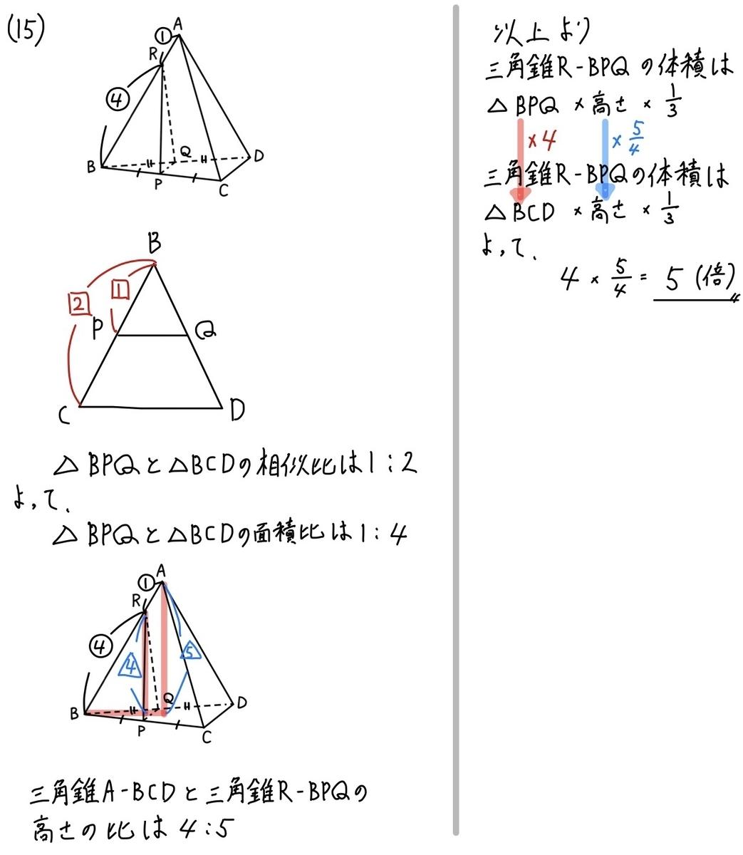2020秋田数学1_15