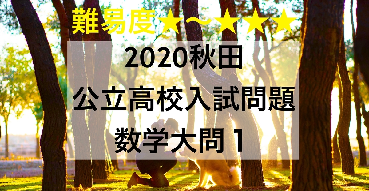 2020秋田数学1