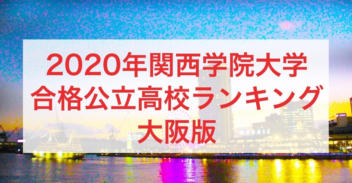 2020関西学院大学合格公立高校ランキング