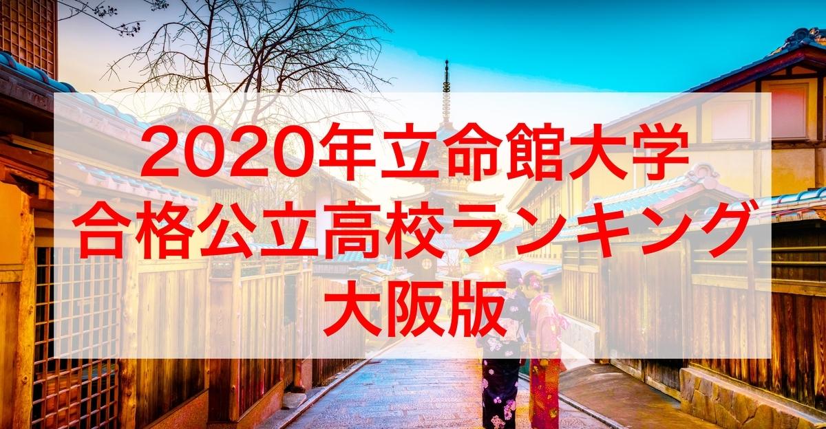2020年立命館大学合格公立高校ランキング大阪版