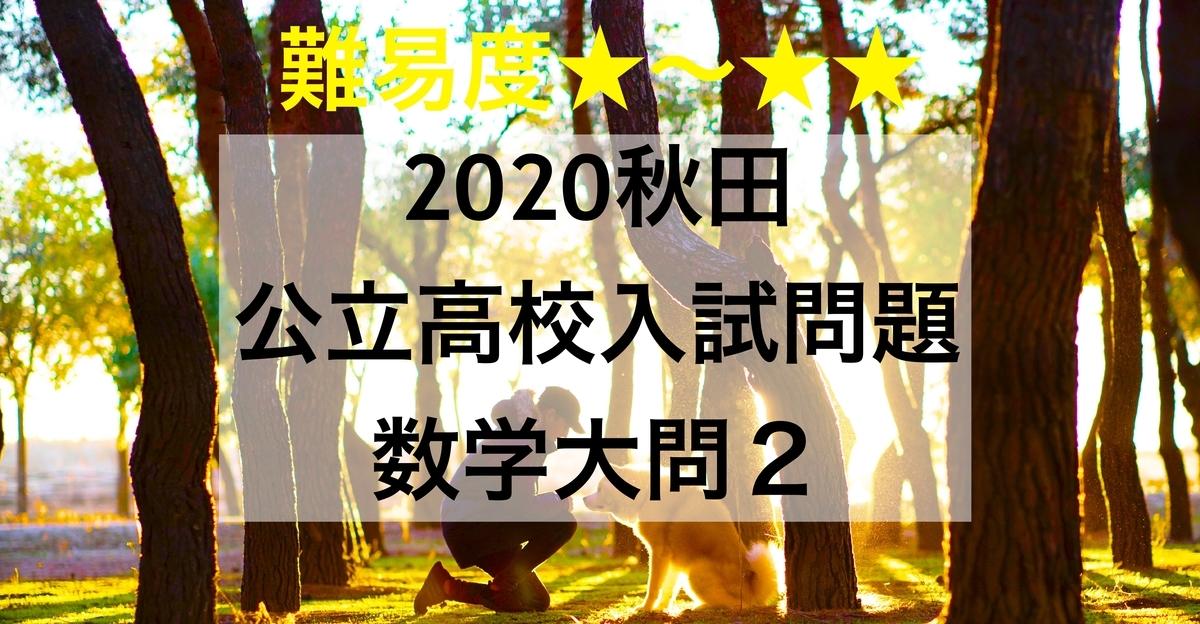 2020秋田数学2