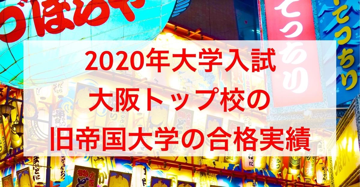 2020年大学入試大阪公立トップ校の旧帝国大学の合格実績
