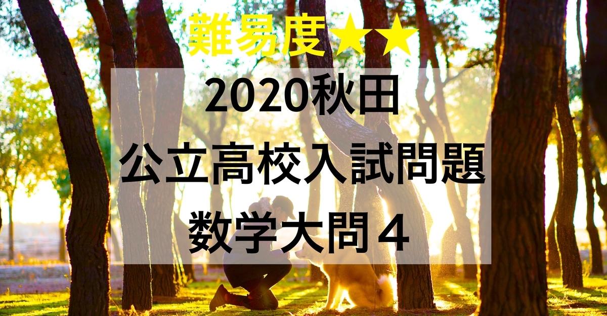 2020秋田数学4
