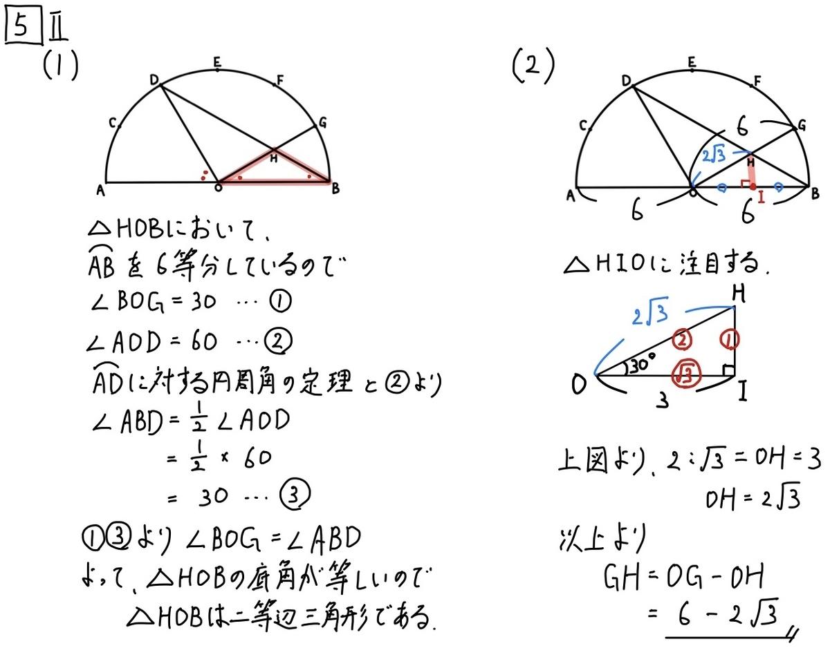2020秋田数学5Ⅱ_1-2