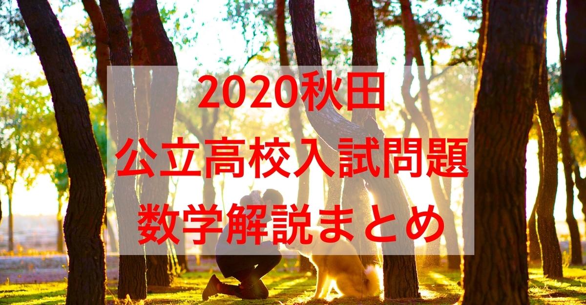 2020秋田数学解説まとめ