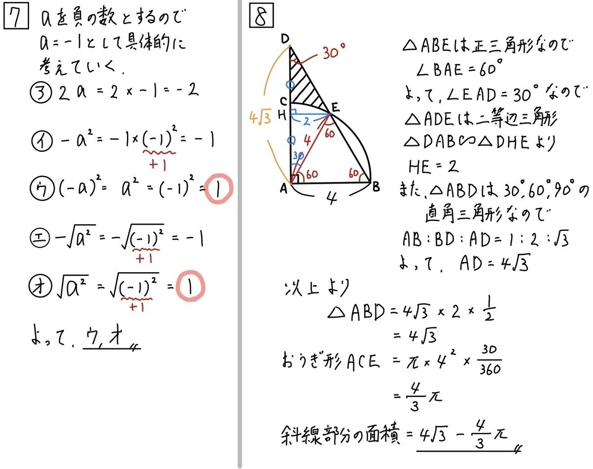 2020宮城数学1_7-8