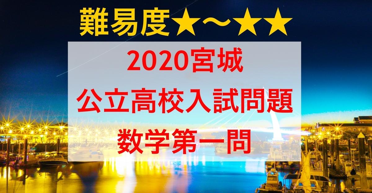2020宮城数学1
