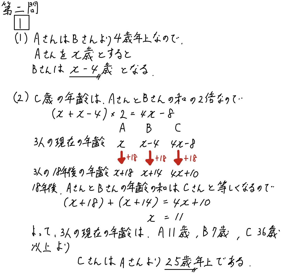 2020宮城数学2_1