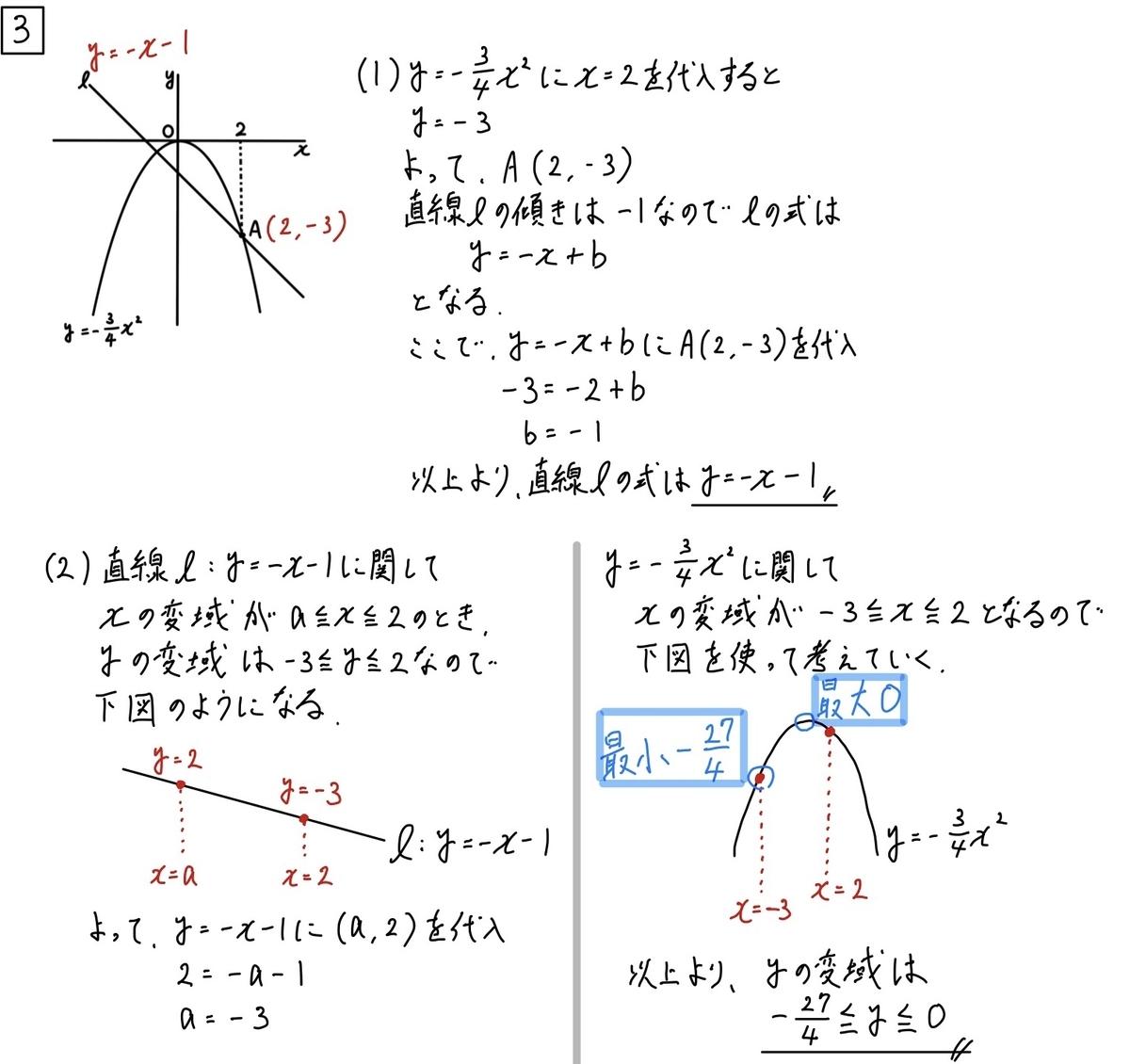 2020宮城数学2_3