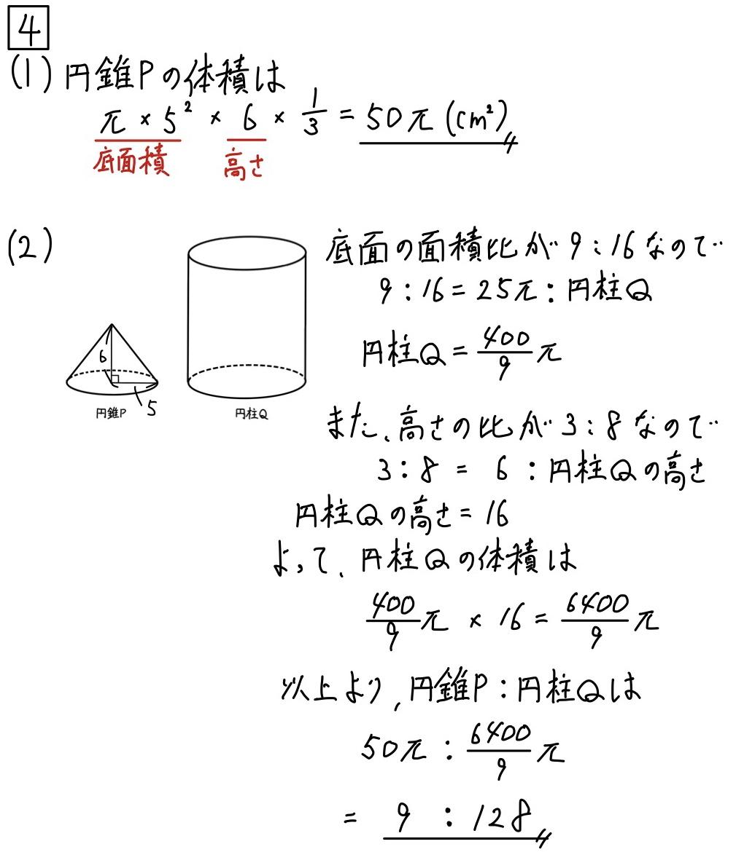 2020宮城数学2_4