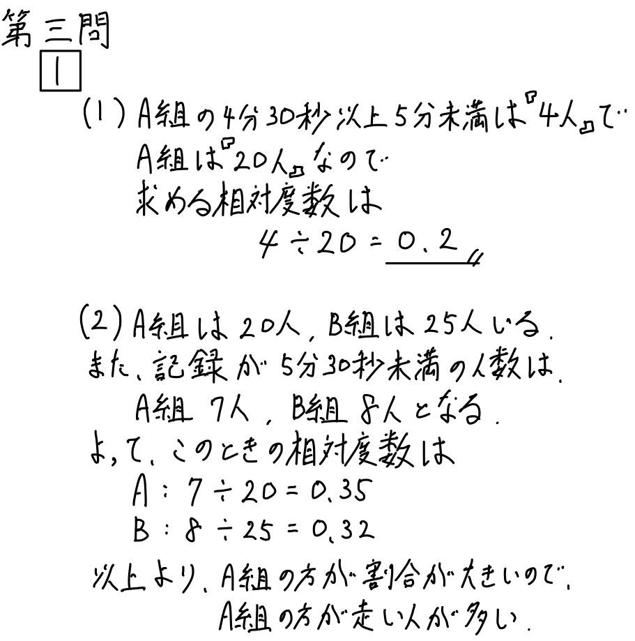 2020宮城数学3_1