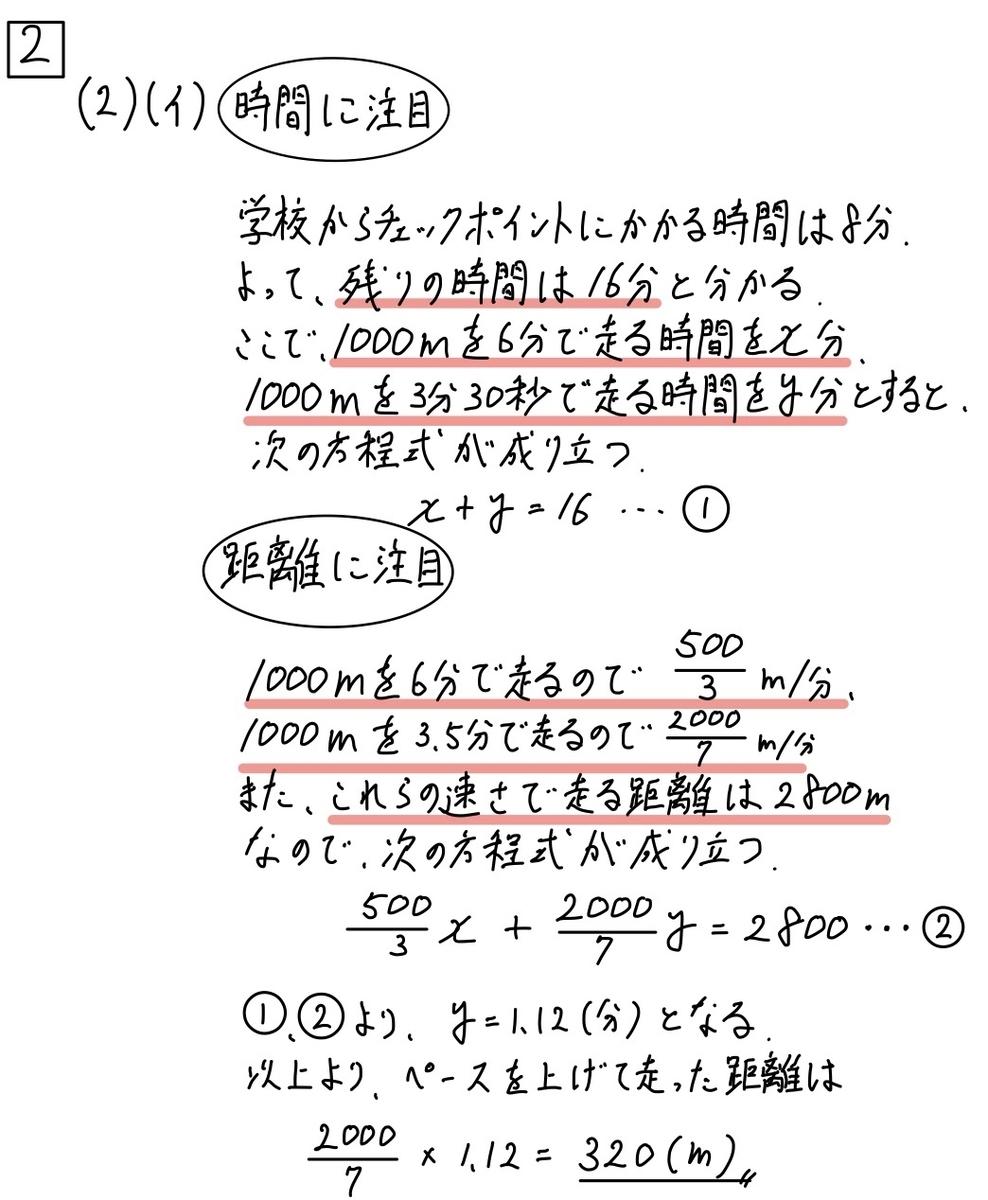 2020宮城数学3_2-2-イ