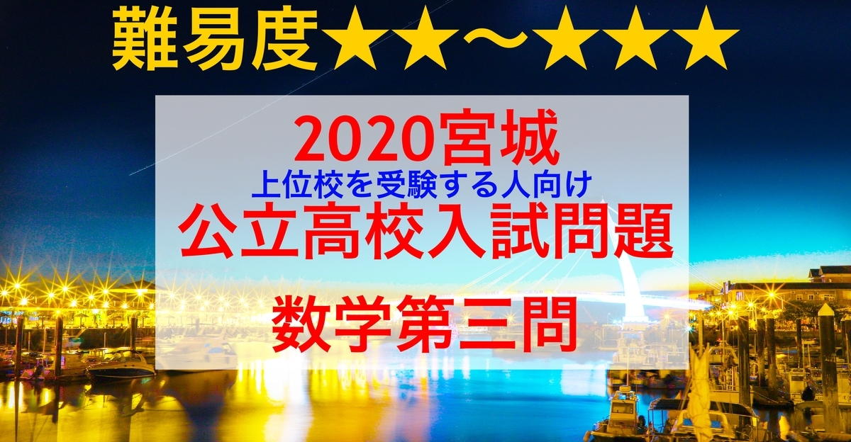 2020宮城数学3