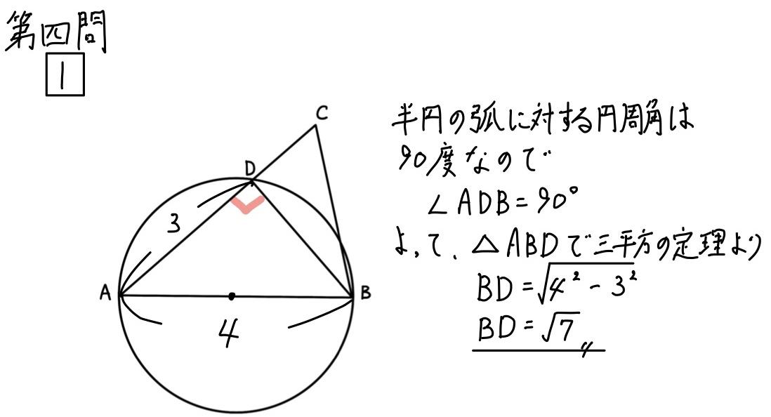 2020宮城数学4_1
