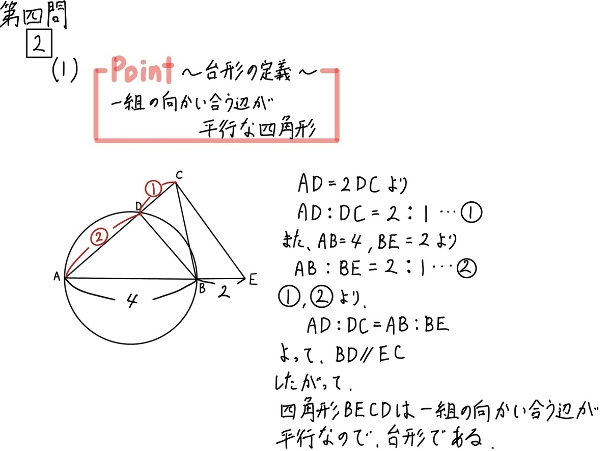 2020宮城数学4_2-1