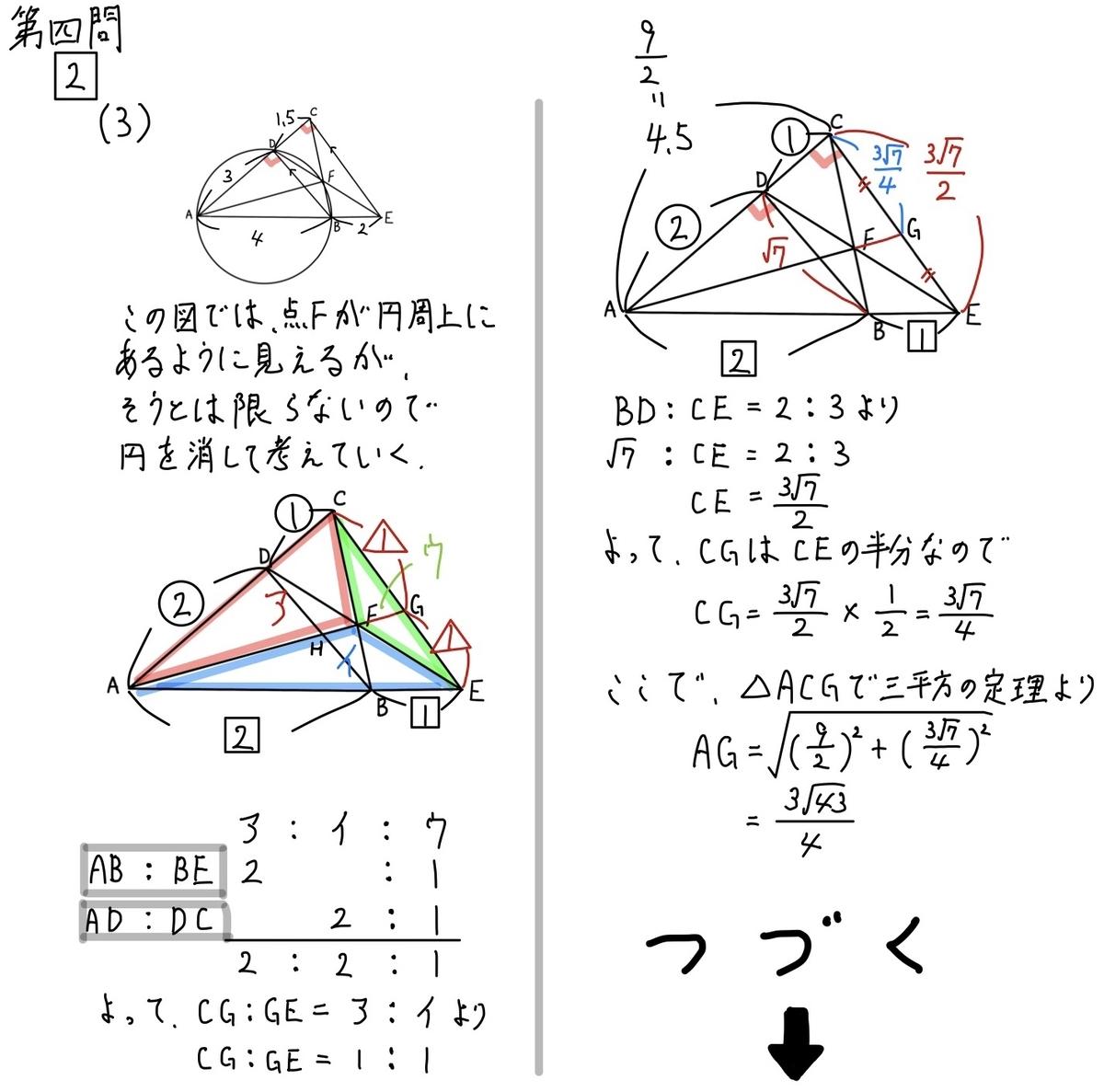 2020宮城数学4_2-3