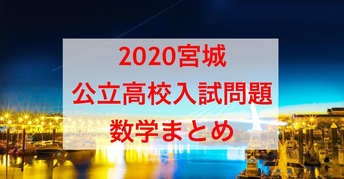 2020宮城数学まとめ