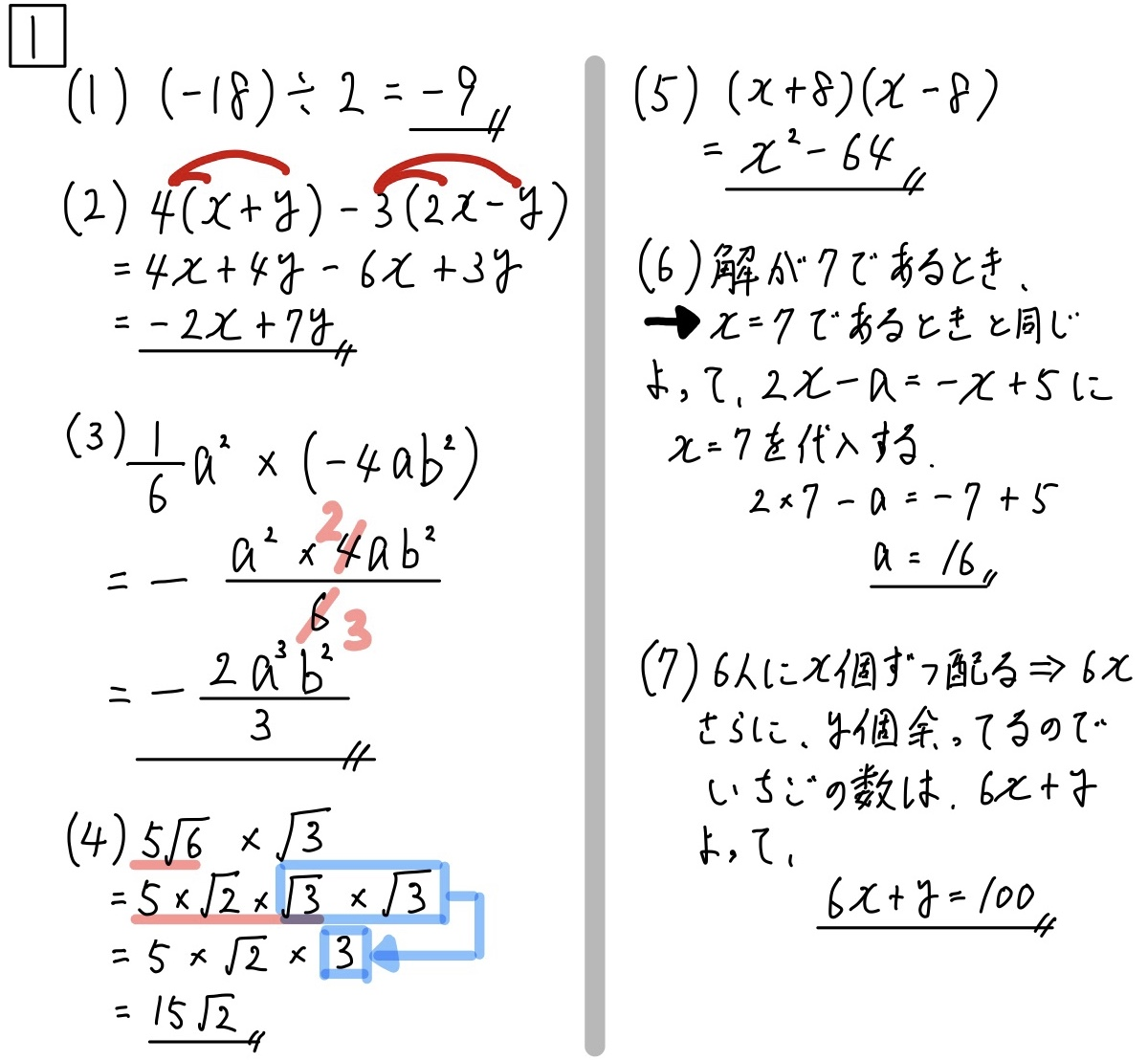 2020栃木数学1_1-7