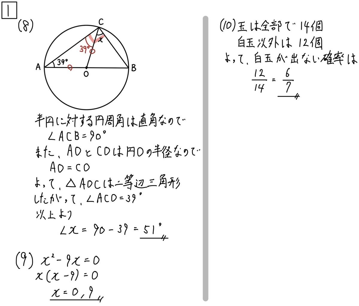 2020栃木数学1_8-10