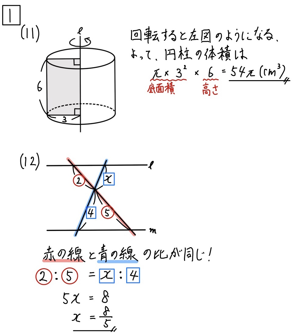 2020栃木数学1_11-12