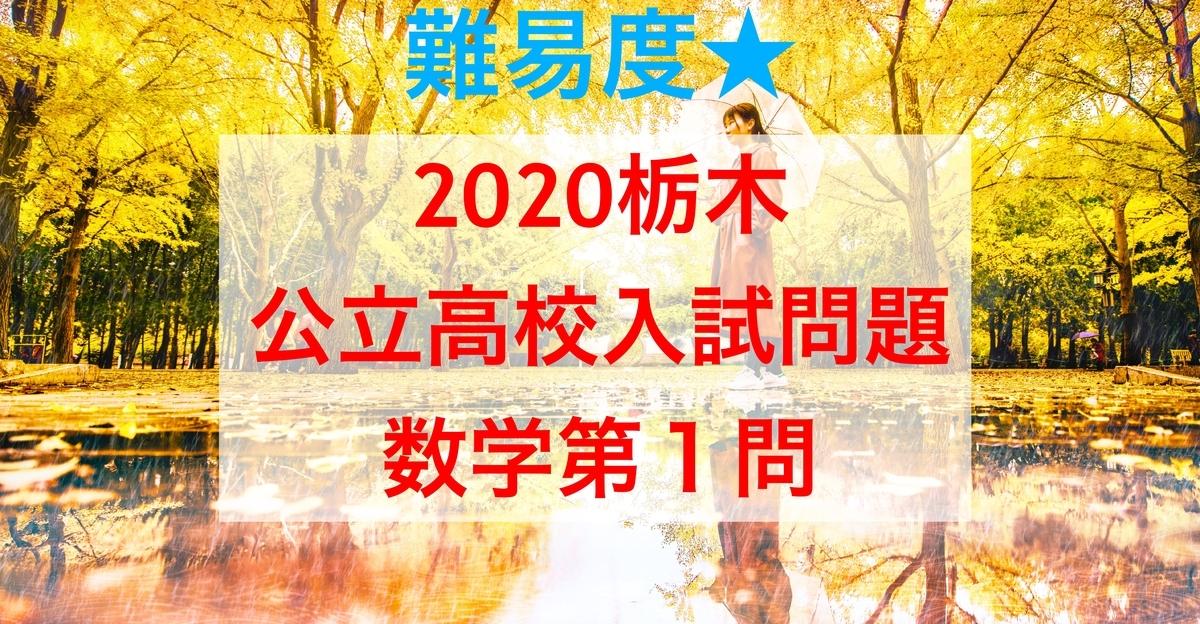 2020栃木数学1