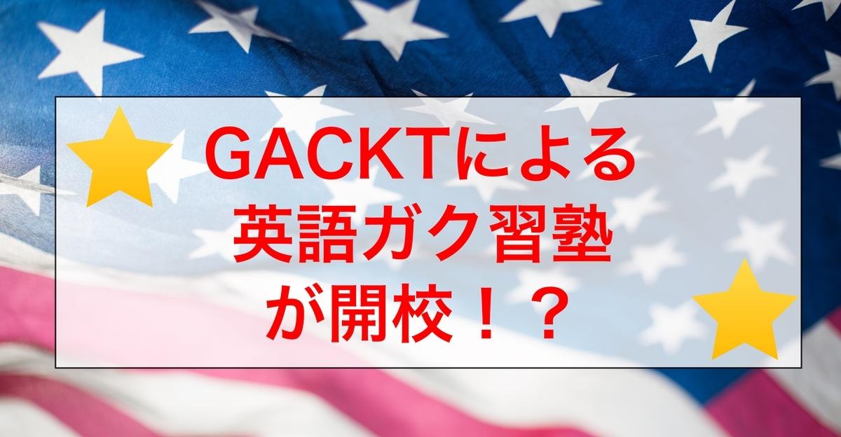 GACKTによる英語ガク習塾