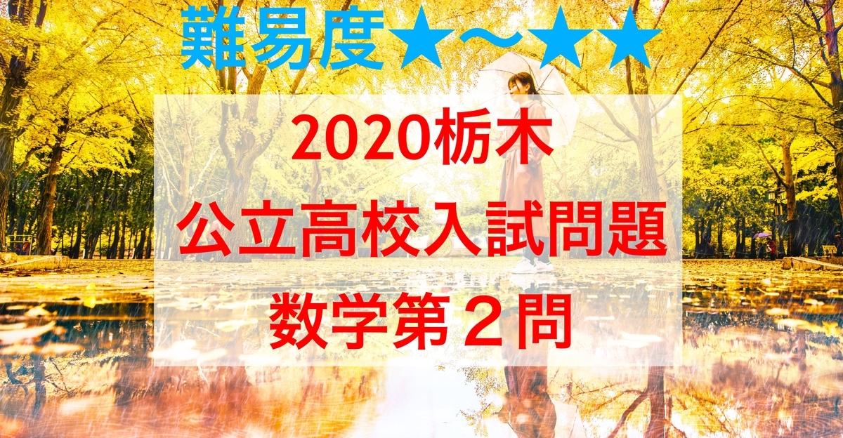 2020栃木数学2