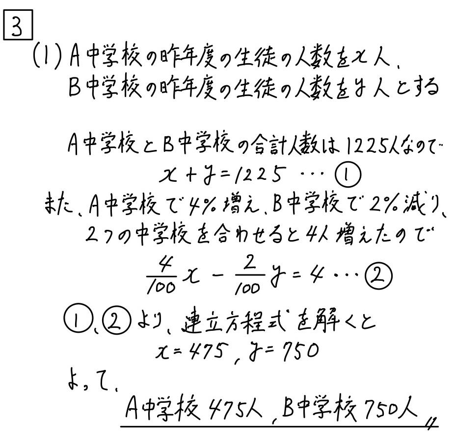 2020栃木数学3_1