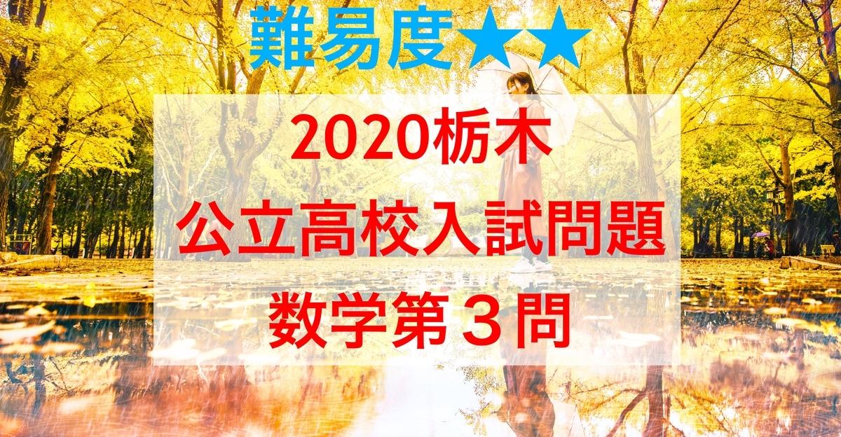 2020栃木数学3