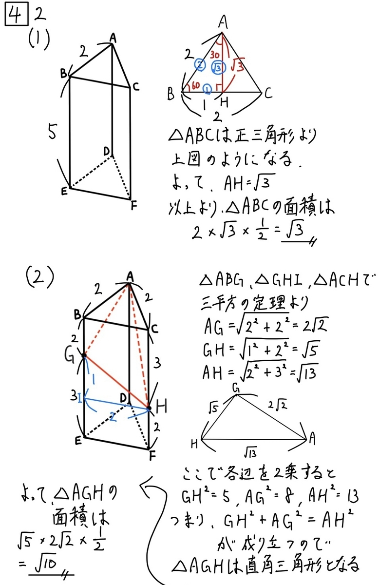 2020栃木数学4_2