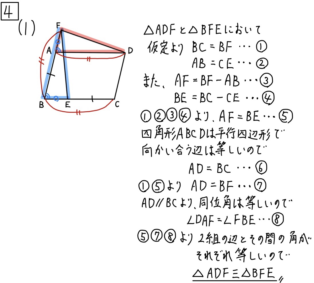 2020栃木数学4
