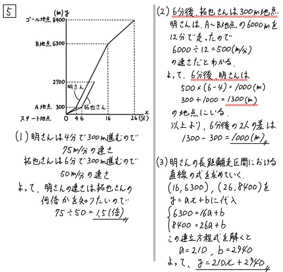 2020栃木数学5_1-3
